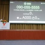 "28.8 million baht collected from auction of 32 ""beautiful� phone numbers"